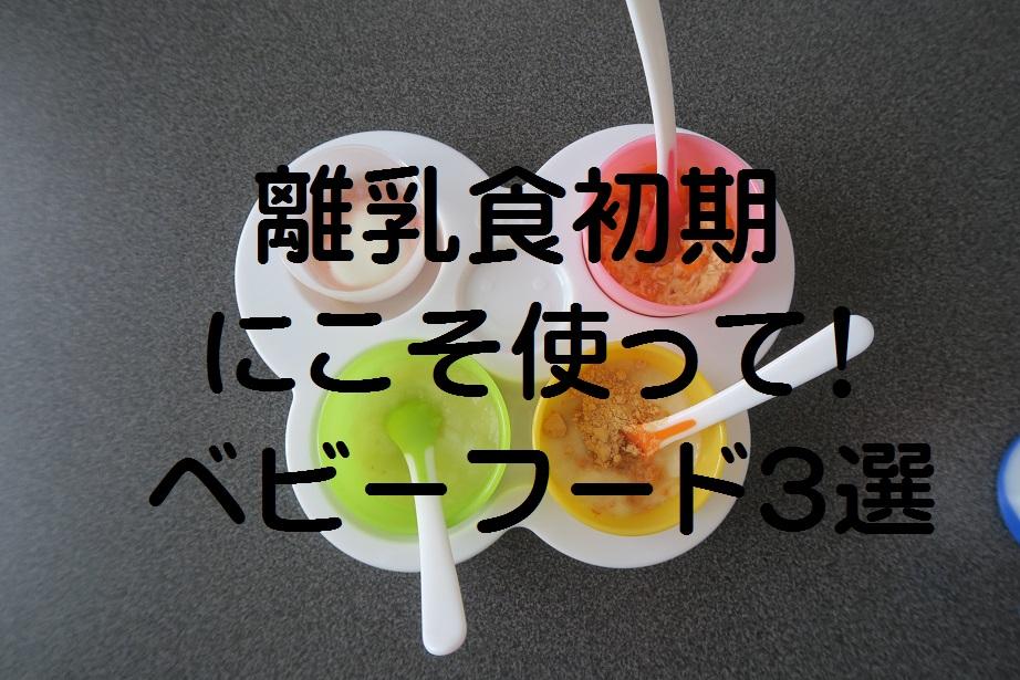 離乳食の一例