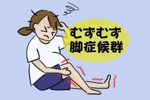妊娠中に眠れない…むずむず脚症候群の対策法