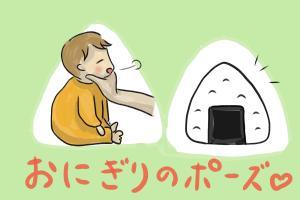 げっぷのポーズ