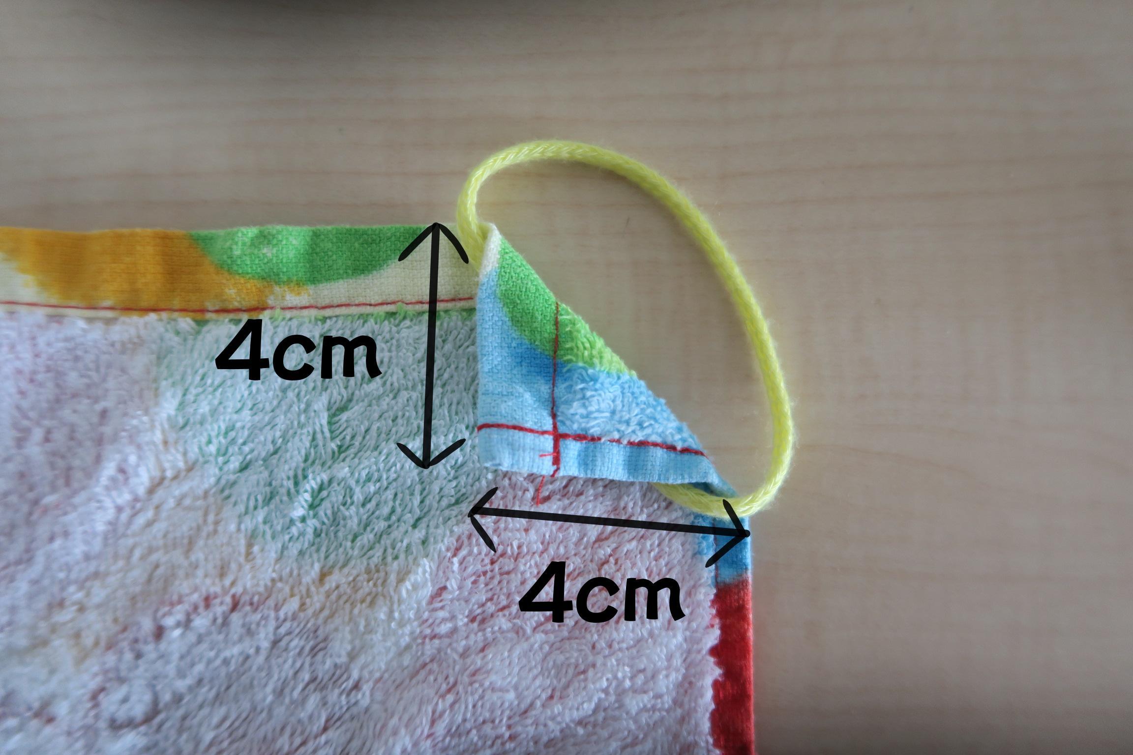 タオルを4cm折り曲げる