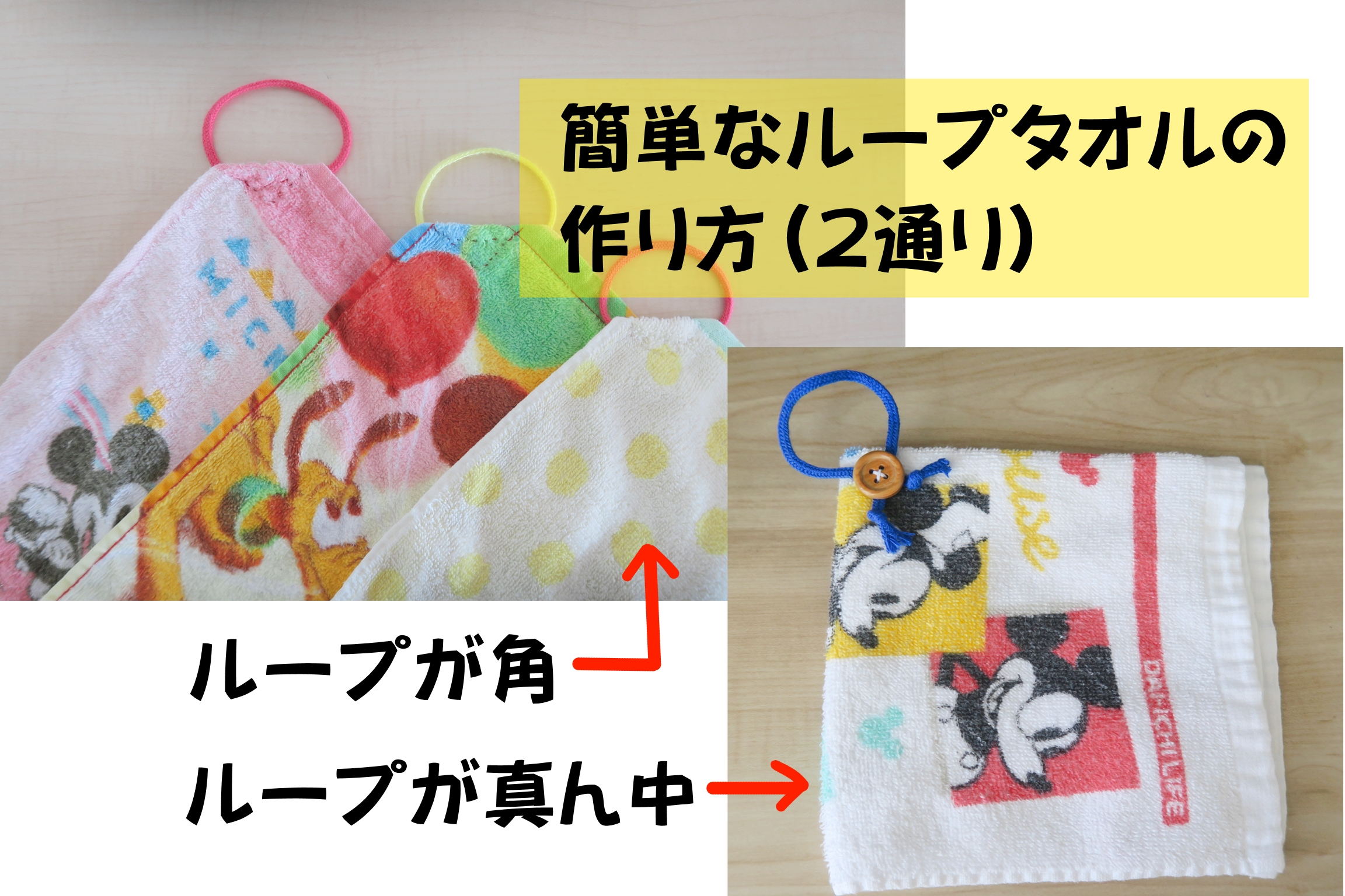 いろいろなデザインのタオル