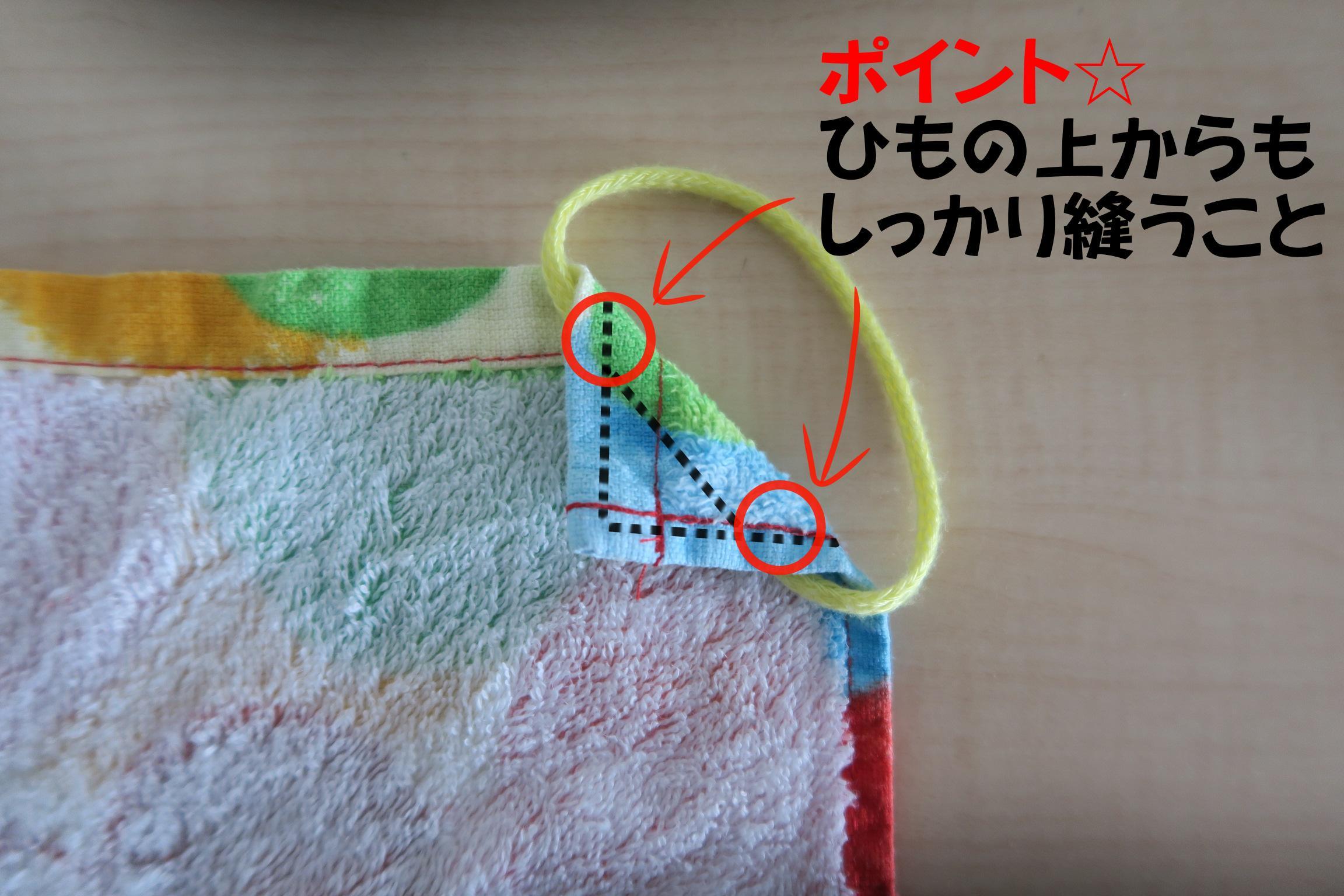 ひもの上からもしっかり縫う