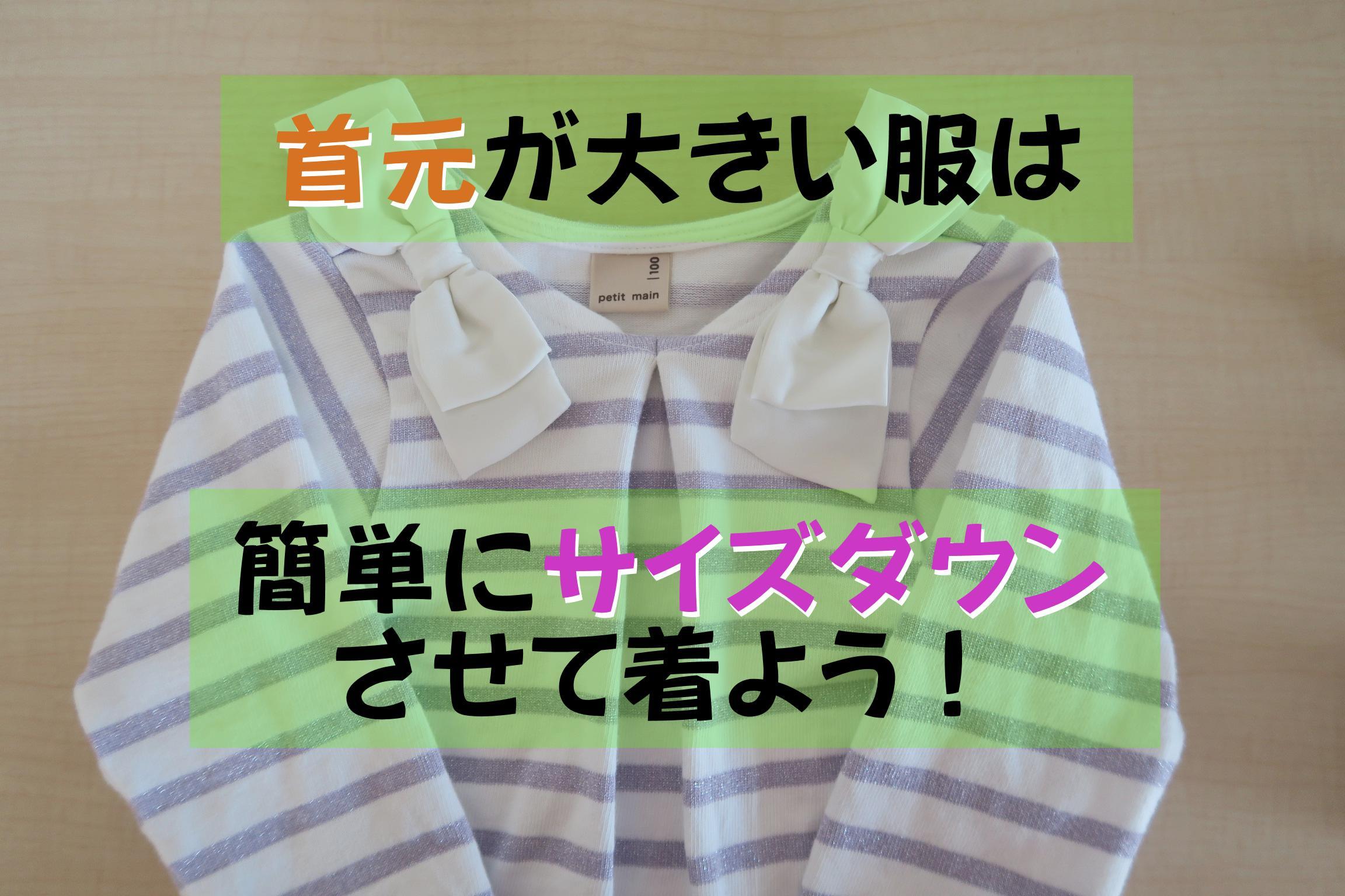 首元が大きい服は簡単にサイズダウンさせて着よう!