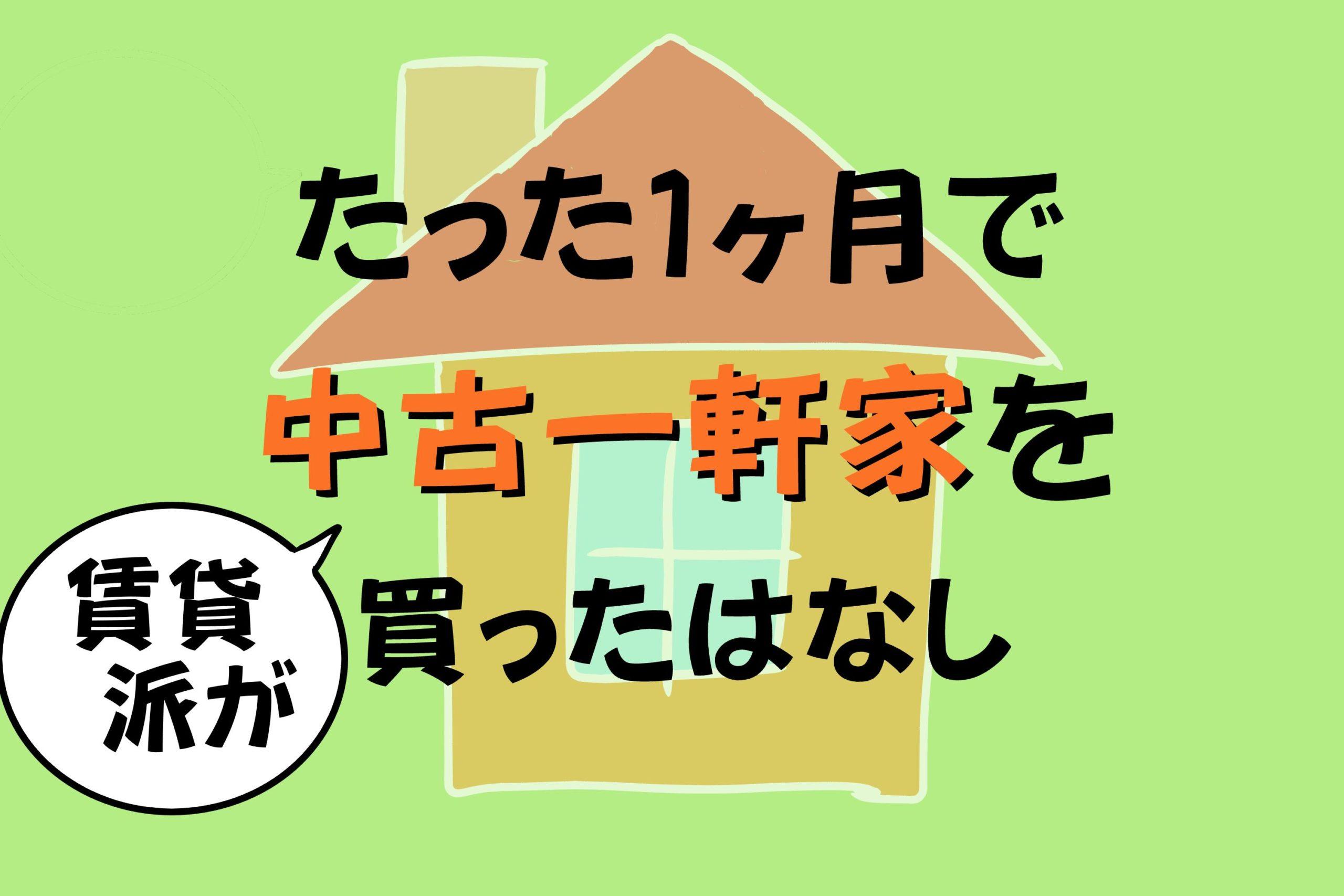 家は賃貸派だった私がたった1か月で中古戸建てを買った体験談