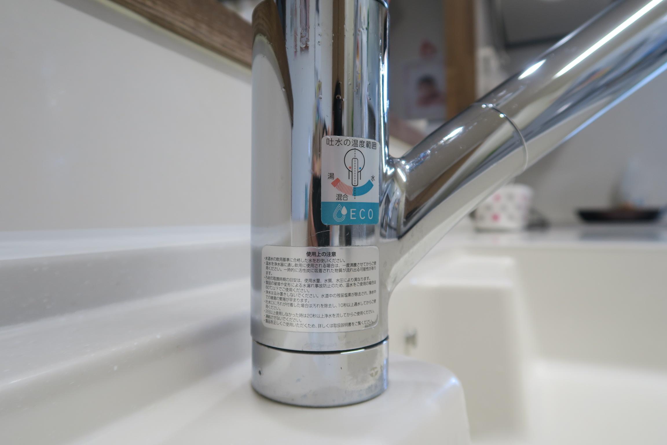 水栓のシール