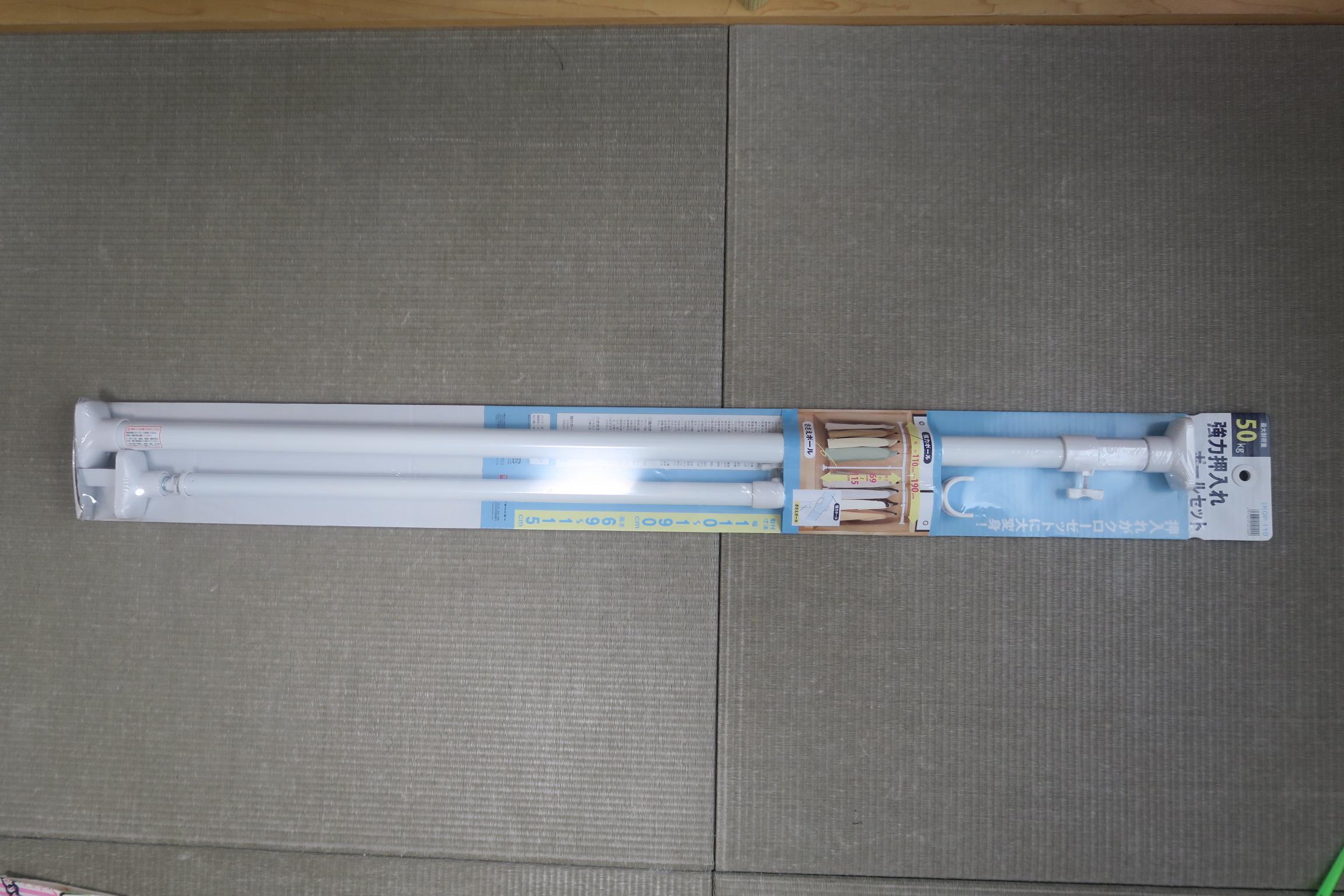 押入れ用突っ張り棒支え棒セット/平安伸銅工業