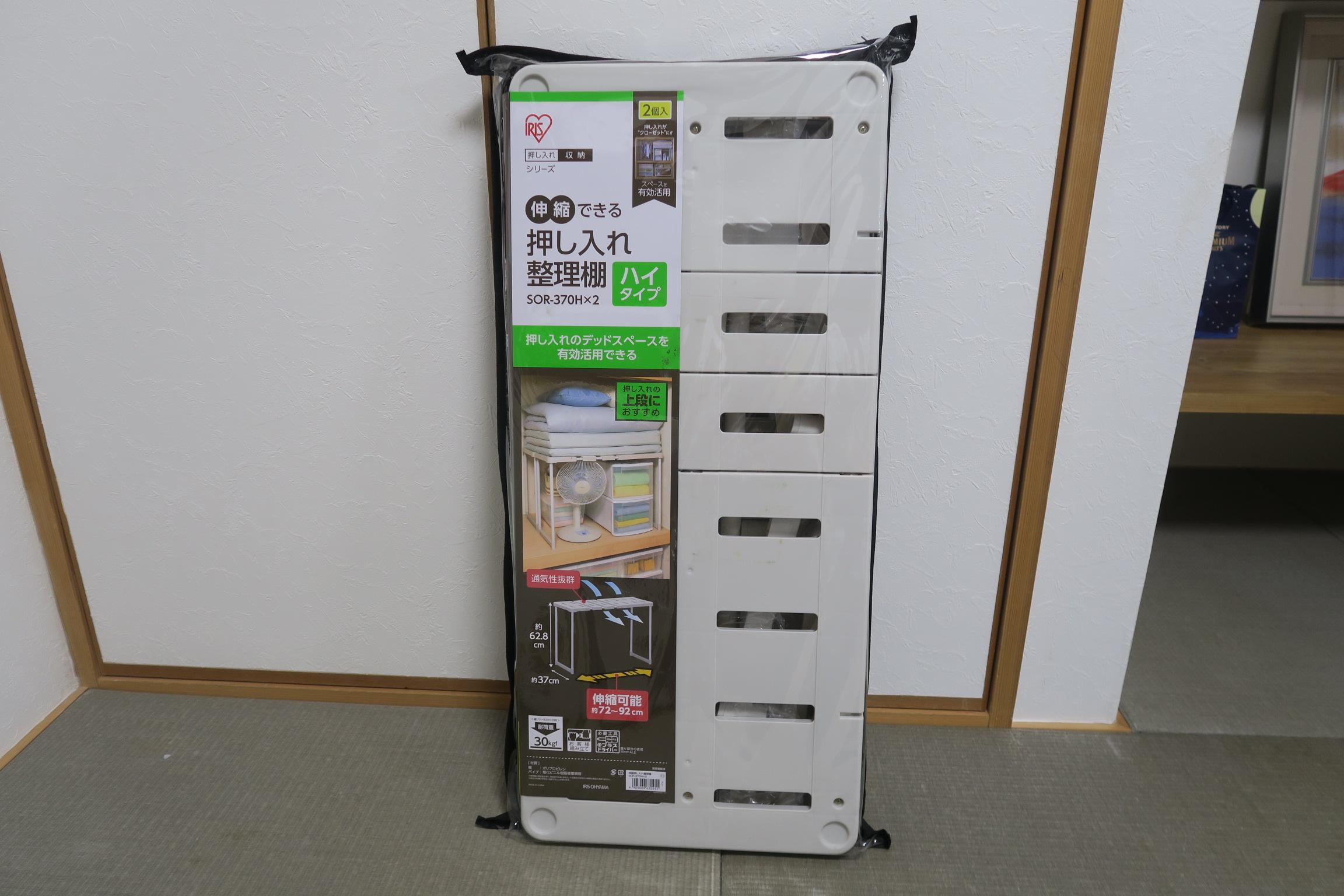 伸縮押入れ整理棚 SOR-370H×2/アイリスオーヤマ