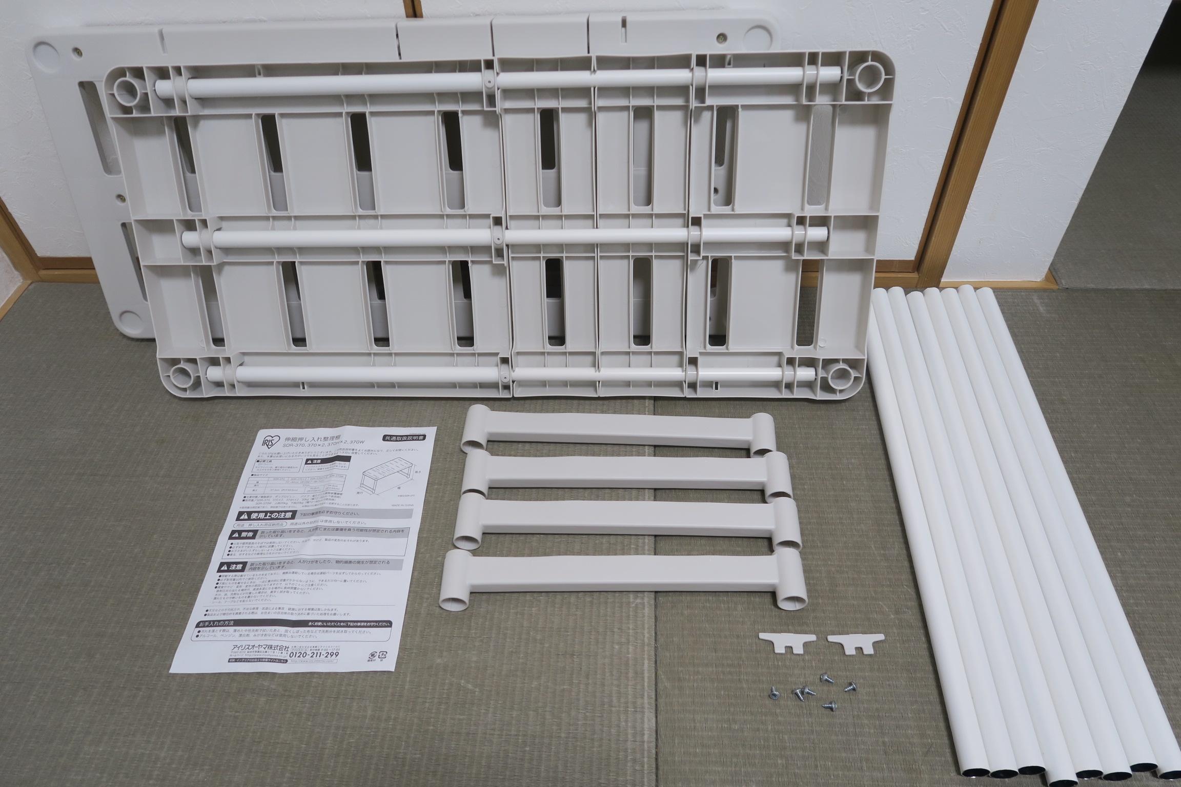 伸縮押入れ整理棚 SOR-370H×2/アイリスオーヤマの中身