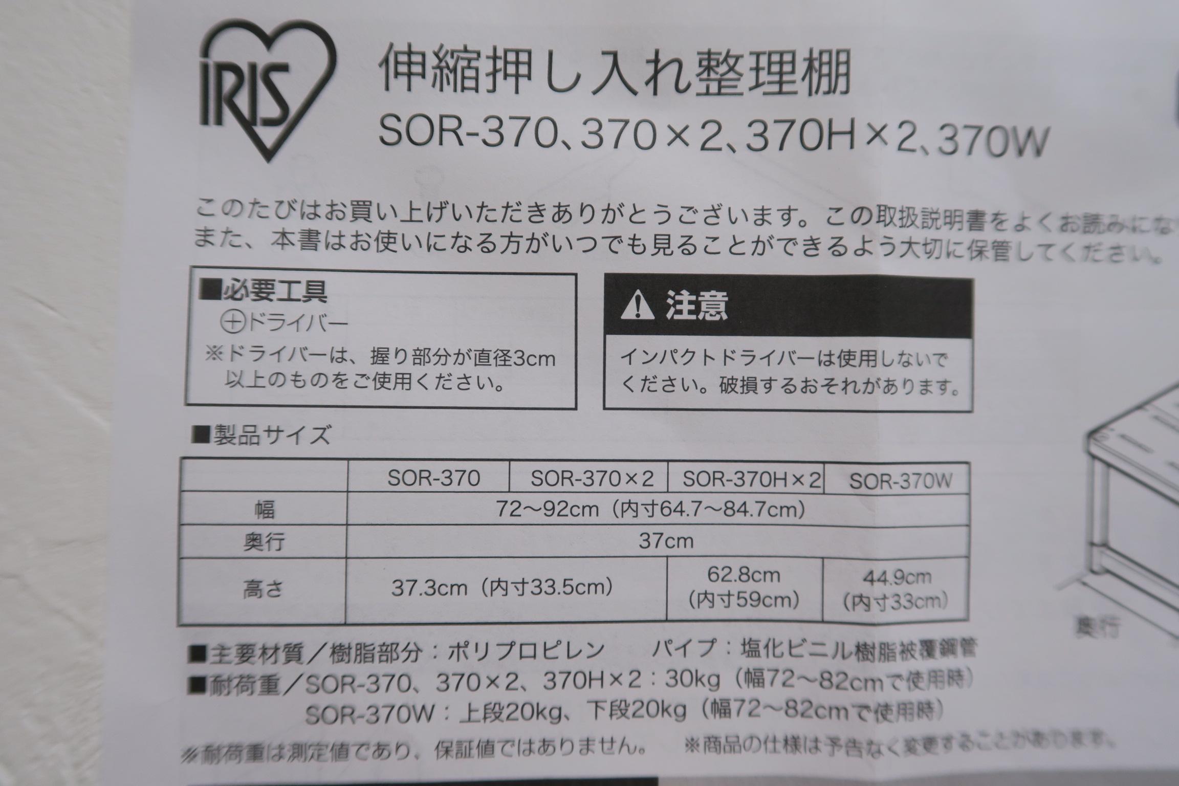 伸縮押入れ整理棚 SOR-370H×2/アイリスオーヤマのサイズ